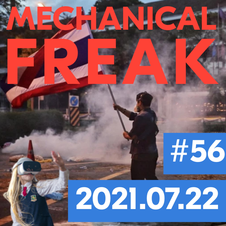 Episode #mechanical-freak-61.5 cover