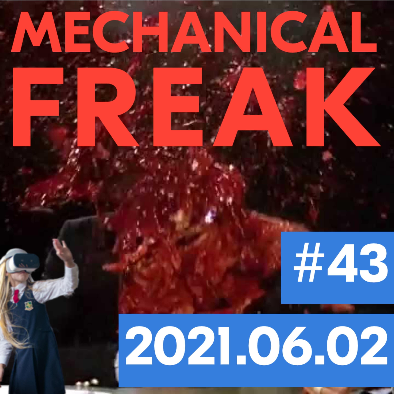 Episode #246 cover