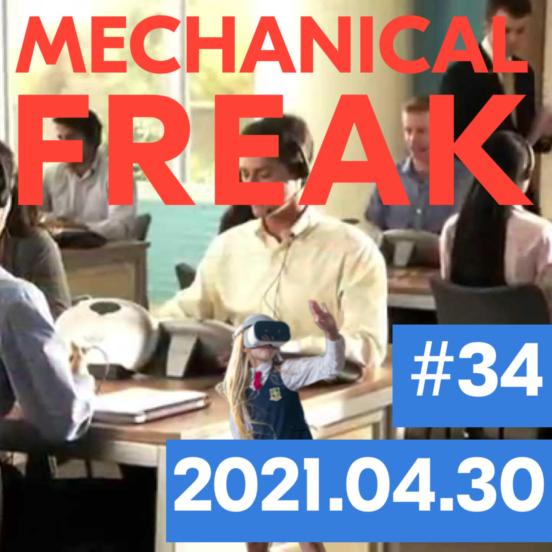 Episode #234 cover